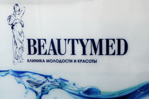 Клиника Beautymed & World Class