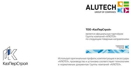 ТОО КазПерСтрой официальный партнёр ГК Алютех 2021–2022
